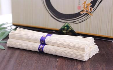 [№5707-0165]昔ながらの伝統製法 かも川手延べ素麺2.5㎏