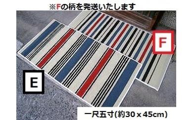 BA46 倉敷手織緞通 一尺五寸F