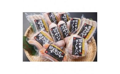 天草梅肉ポーク【加工品】セット