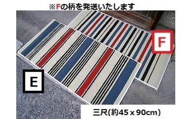 BA38 倉敷手織緞通 三尺F