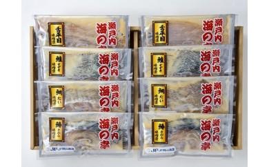 AD02 瀬戸内味わい味噌漬セット