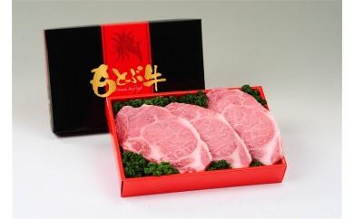 【もとぶ牛】【4等級以上】 ロース ステーキ用(600g)