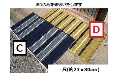 BA52 倉敷手織緞通 一尺D