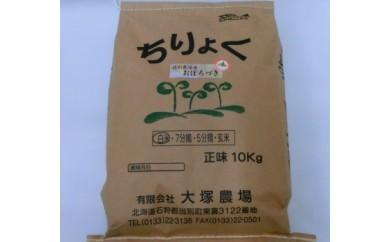 23 大塚農場特別栽培米(おぼろづき10kg)