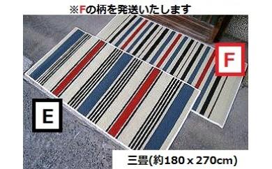 BA06 倉敷手織緞通 三畳F