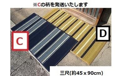 BA35 倉敷手織緞通 三尺C
