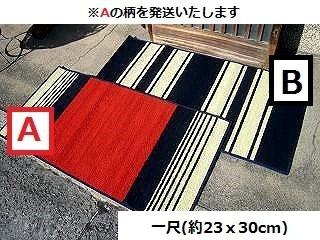 BA49 倉敷手織緞通 一尺A