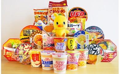 【05-01】日清食品インスタントラーメン詰め合わせ