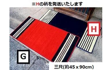 BA40 倉敷手織緞通 三尺H