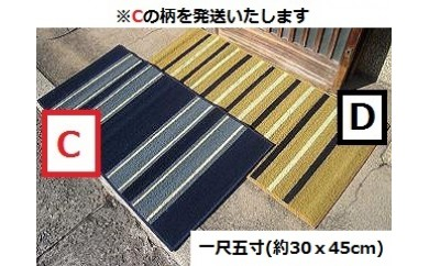 BA43 倉敷手織緞通 一尺五寸C
