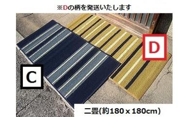 BA12 倉敷手織緞通 二畳D