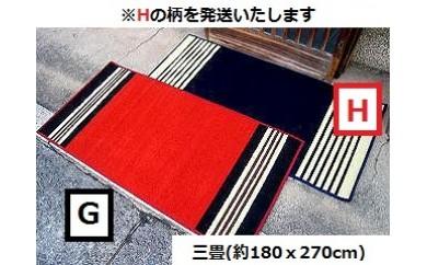 BA08 倉敷手織緞通 三畳H
