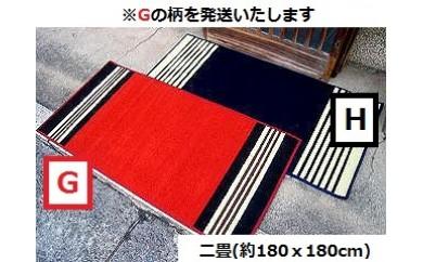 BA15 倉敷手織緞通 二畳G