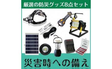 G-2.LEDライト避難8点セット