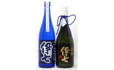 BD02 伊七 大吟・雄町特別純米2本セット