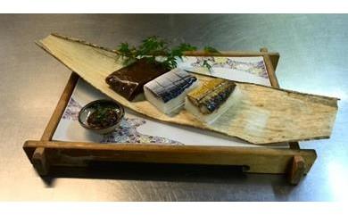 10S-0008 鯖寿司(〆鯖・焼鯖)+鮒味噌 3点セット