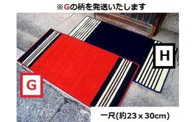 BA55 倉敷手織緞通 一尺G