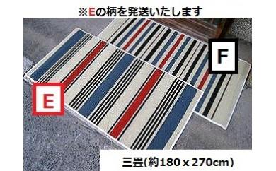 BA05 倉敷手織緞通 三畳E