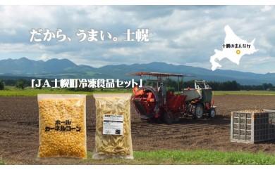 【D01】JA士幌町冷凍食品セット