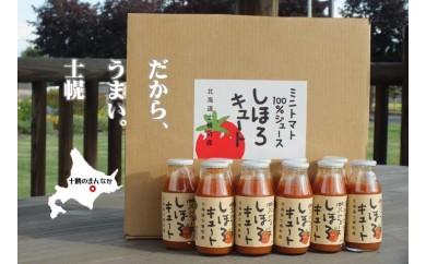 【A34】士幌産ミニトマト100%ジュース