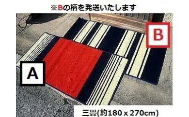 BA02 倉敷手織緞通 三畳B