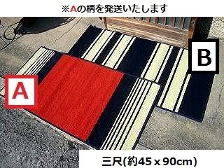 BA33 倉敷手織緞通 三尺A