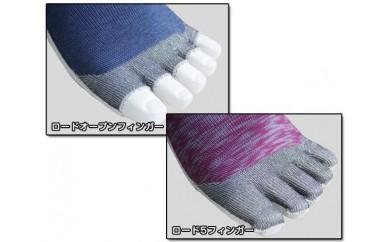 はだし靴下セット 各25~27cm / 5本指 ソックス 奈良県