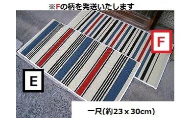 BA54 倉敷手織緞通 一尺F