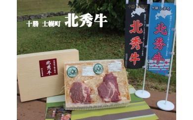 【B04】北秀牛ヒレステーキ(150g以上×2個)