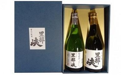[№5842-0080]黒部峡 大吟醸、中吟醸セット