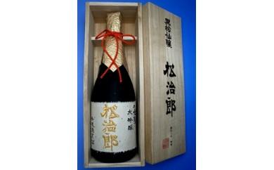 【AD-19】黒松仙醸 大吟醸 「松治郎」720ml×1本