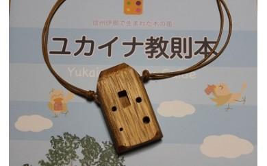 【AC-15】四角い木の笛「ユカイナ」