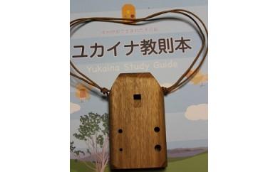 【AD-22】四角い木の笛「デカイナ(低音)」