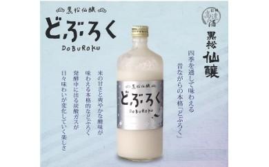 【AB-26】どぶろく(ドブロク・濁酒)600ml×2本セット