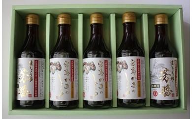 AN02 宮島かきのしょうゆ・広島県産生しょうゆ5本セット【10000pt】