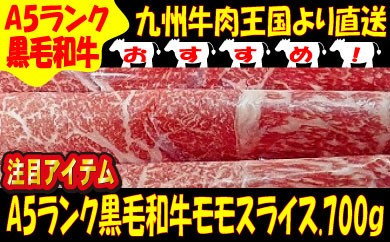 YB17.A5ランク九州産黒毛和牛のモモスライス【700g】