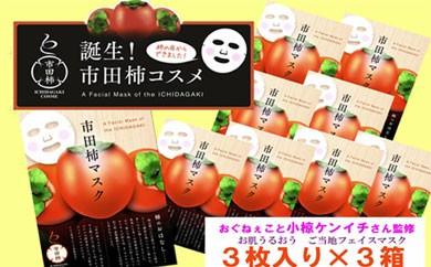 29-A71 市田柿コスメ第一弾!市田柿フェイスマスク