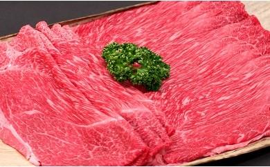 30B022 純近江牛すき焼き・しゃぶしゃぶ用モモ肉500g
