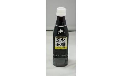 [B11]名水珈琲 フレンチ無糖350ml×24本