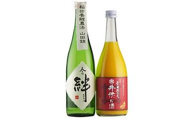AG07 人々の絆純米酒と井伊のお酒(みかん酒)セット【11000pt】
