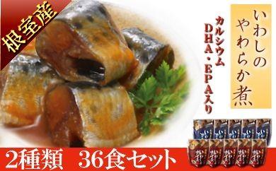 CA-24007 【北海道根室産】骨まで食べれる!いわしのやわらか煮セット[376585]