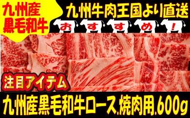 B057.九州牛肉王国より直送.黒毛和牛ロース.焼肉用【600g】