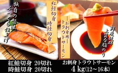 CC-18006 お刺身トラウトサーモン&紅鮭・時鮭切身セット[376598]
