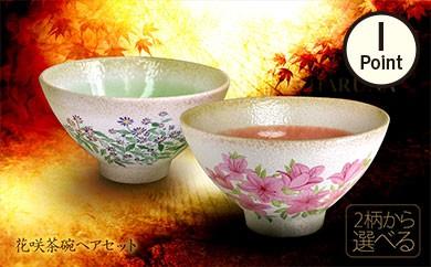 A-27 花咲茶碗・ペアセット