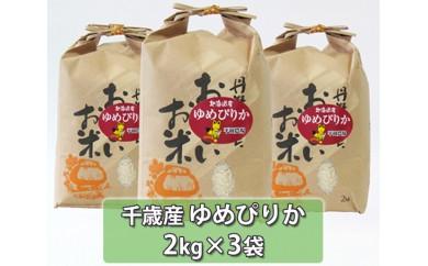 No.121 千歳産ゆめぴりか 約6kg / お米 北海道 人気