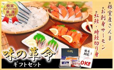 CA-18007 お刺身さんま・お刺身サーモン・切り身セット[376584]