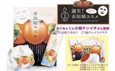 30-A71 市田柿コスメセット