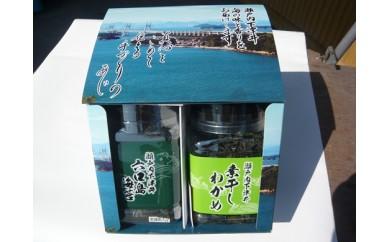 AR01 下津井海苔わかめセット