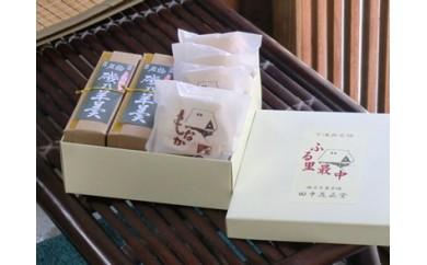 BN01 磯乃羊羹(小2本)&ふる里最中(5個)詰め合わせ