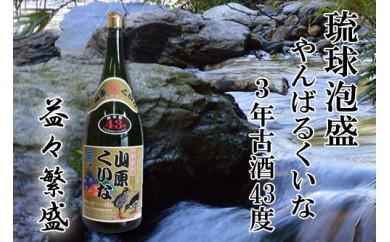3年古酒『やんばるくいな』益々繁盛(升々半升)